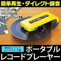 【あすつく】【送料無料】これ1台でレコードを簡単再生!PC不要でSD&USBにダイレクト録音...