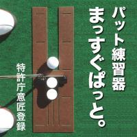 シンプルな理論を形に。  PROゴルフショップの開発したパット練習器「まっすぐぱっと」は、フェースを...