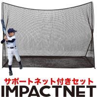 野球 練習 ネット インパクトネット 3mタイプ+サポートネット同梱 軟式・ソフトボール用 バッティング 練習 打撃 ネット