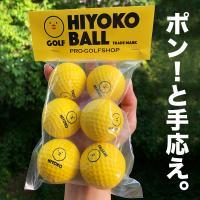 ■フェースに乗せる感覚。 室内やお庭での練習に、軽くて安全な練習ボール。 でも「手ごたえ」が物足りな...