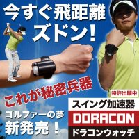 ズドン!スイング加速器「ドラコンウォッチ」は腕時計型の器具で手首に着用します。 バックスイングで「カ...