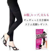 【商品名】スリムプロジェクト レギンス10分丈  【サイズ】M(ヒップ85〜98cm、身長150〜1...