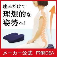 「座る姿勢の悪さ」が頭痛・肩こり・腰痛はもとより全身の骨格の歪みにつながっており、内臓も含めて様々な...