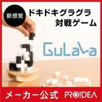 Gulala グララ ボードゲーム 子供 脳トレ ゲーム おもちゃ パズル プレゼント プロイデア