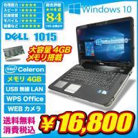 [製品名] アウトレット パソコン DELL 1015 ノートパソコン [ディスプレイサイズ] 15...