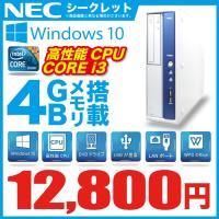 [製品名] アウトレット パソコン  NEC Mate シリーズ デスクトップパソコン [CPU] ...