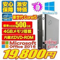 [製品名] シークレット デスクトップパソコン [CPU]  デュアルコア [メモリー] 4GB [...