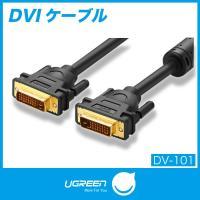 UGREEN DVI-D⇔DVI-D (24+1ピン オス-オス) デュアルリンクケーブルは、DVI...