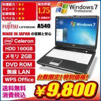 [製品名] 富士通 LIFEBOOK A540 ノートパソコン [ディスプレイサイズ] 15.6イン...