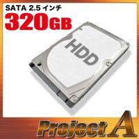 ノートパソコン ハードディスク HDD 2.5インチ SATA Serial ATA 320GB メーカー問わず 増設 交換 用 動作確認済