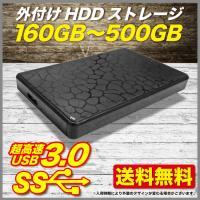 外付けHDD ノートパソコン 外付ハードディスク HDD 2.5インチ パソコン専用 SATA Serial ATA USB3.0仕様 250GB 320GB 500GB メーカー問わず 動作確認済