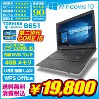 [製品名] アウトレット パソコン toshiba dynabook B651 ノートパソコン [デ...