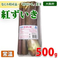 「紅ずいき」は「なにわ特産品」に選定されている、大阪・泉州地域を中心に栽培されている鮮やかな紅色の里...