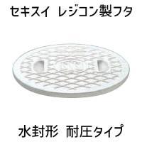 セキスイ レジコン製水封形耐圧タイプ 300|promart