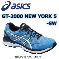 ☆優れた走行安定性とクッション性で多くのランナーを支えるGT-2000 NEW YORKシリーズが、...