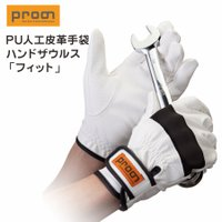 作業 作業用品 手袋 革手袋  ポリウレタン「 プロノ 」 オリジナルPUグローブ W-720 「2...