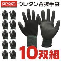 【10双組】「プロノ」レットラベルウレタン背抜き手袋10双組/424-820P/【2016 WEX 年間 手袋】