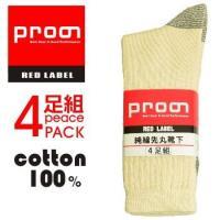 「プロノ・レッドラベル」オリジナル純綿靴下4足組/SK-48/【2016 WEX 新作】|prono-webstore
