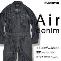 「EvenRiver(イーブンリバー)」軽量&吸汗速乾デニムツナギ/SR-2100