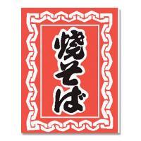 ●メーカー名:川正染工株式会社 ●JANコード:4560133206145 ●備考:300×450m...