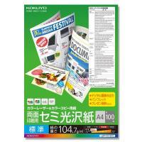 ●メーカー名:コクヨ株式会社 ●JANコード:4901480596532 ●備考:紙厚104.7g/...