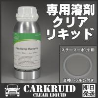 ヘッドライト コーティング スチーマー 溶剤 クリアリキッド 液剤 1本
