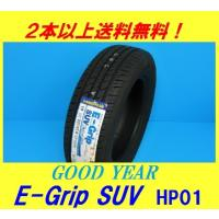 GOOD YEAR,E-GRIP,SUV,HP01,ONROAD,SUV,  ○2本以上購入で送料無...