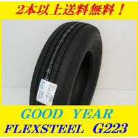 GOOD YEAR,FLEXSTEEL,G223,チューブレスタイヤ,小型トラック,