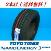 TOYO TIRES,NANOENERGY3 PLUS,低燃費タイヤ,  ○2本以上購入で送料無料 ...