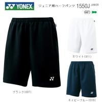 YONEX UNI ジュニア・ベリークールハーフパンツ 1550J   メーカー希望小売価格:3,8...