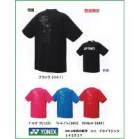 YONEX  ヨネックス 数量限定  ユニ ドライTシャツ 16252Y   販売価格:1,836円...