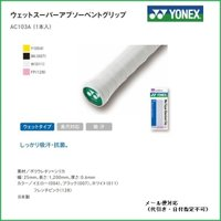 YONEX ヨネックス オーバーグリップテープ ウェットスーパーアブソーベントグリップ(1本入り) ...