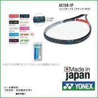 YONEX ヨネックス ソフトテニス用 エッジガード  AC158−1P ラケット1本分    メー...