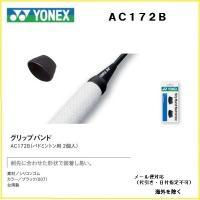YONEX (ヨネックス) バドミントン用グリップバンド AC172B   販売価格:350円(税込...
