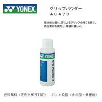 YONEX (ヨネックス) グリップパウダー Grip Powder2 AC470