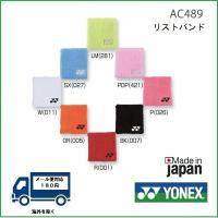 YONEX ヨネックス テニス バドミントン用  リストバンド(1個入り) AC489  メーカー希...