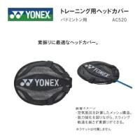 YONEX(ヨネックス)バドミントン トレーニング用ヘッドカバー  AC520   ********...