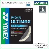 YONEX BG66アルティマックス BG66UM    メーカー希望小売価格 1,404円(税込)...