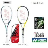 YONEX ヨネックス ソフトテニスラケット 後衛用 エフレーザー5S FLR5S   送料無料(沖...