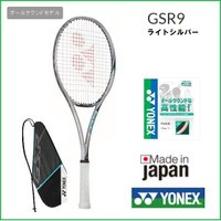 YONEX (ヨネックス)ソフトテニスラケット シングルス追求モデル ジーエスアール9 GSR9  ...