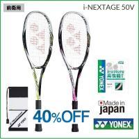 YONEX ヨネックス 軟式 前衛用ソフトテニスラケット 中・上級モデル アイネクステージ50V i...