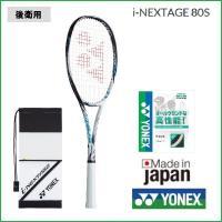 YONEX ヨネックス ソフトテニスラケット アイネクステージ80S  I−NEXTAGE80S(I...