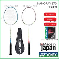 YONEX ヨネックス バドミントンラケット 初級者用 ナノレイ170 NANORAY 170 NR...
