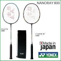 YONEX ナノレイ800 NANORAY800 (NR800)  送料無料(沖縄県、離島は500円...