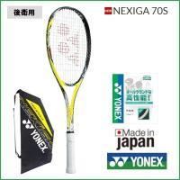 YONEX ヨネックス 後衛用ソフトテニスラケット  ネクシーガ70S NEXIGA70S NXG7...