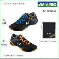 製品情報  数量限定YONEX ヨネックス バドミントンシューズ  リーチョンウェイモデル SHB0...