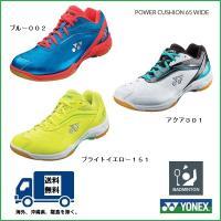 YONEX  ヨネックス バドミントンシューズ   パワークッション65ワイド power cusi...
