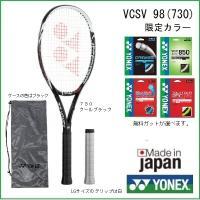 YONEX ヨネックス 硬式テニスラケット VコアSV98 クールブラック 数量限定カラー  VCS...