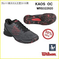 製品情報  WILSON ウィルソン テニスシューズ オムニ・クレーコート用 ケイオス OC KAO...