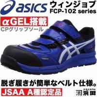 【日本の現場を支えるアシックスのワーキングシューズ】 滑りにくく耐摩耗性に優れ、つまずきにくいCPグ...